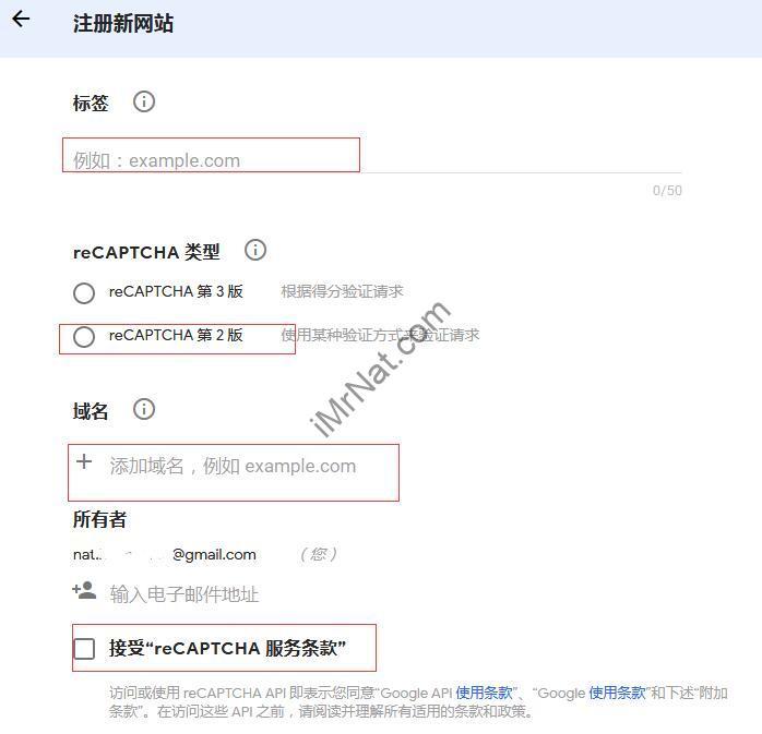 Step of creating a reCAPTCHA